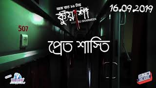 Download lagu প র ত শ স ত Pret Shasti Kuasha Rj Sharmeen ABC Radio 89 2 FM MP3