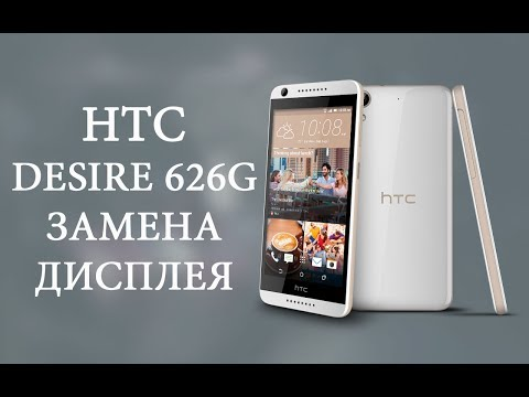 Замена дисплея Htc Desire 626G \ replacement lcd htc desire 626g