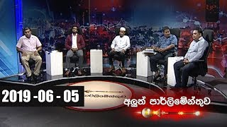 Aluth Parlimenthuwa - 05th June 2019 Thumbnail