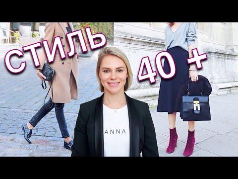 ГАРДЕРОБ ДЛЯ ЖЕНЩИН 40+ (и не только) - 10 СТИЛЬНЫХ ЗАМЕТОК - Видео онлайн