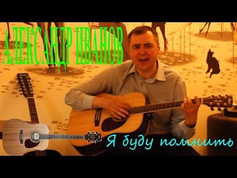 Александр Иванов - Забытая