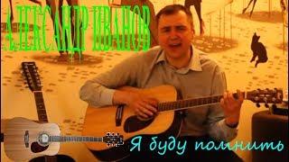 Александр Иванов - Я буду помнить