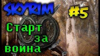 Skyrim - Легкий старт за воина