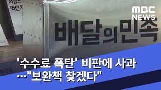 """'수수료 폭탄' 비판에 사과…""""보완책 찾겠다"""" (2020.04.07/뉴스투데이/MBC)"""