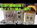 お酒の基礎講座 ニッカ竹鶴のピュアモルトについて(ウイスキー編4 番外)