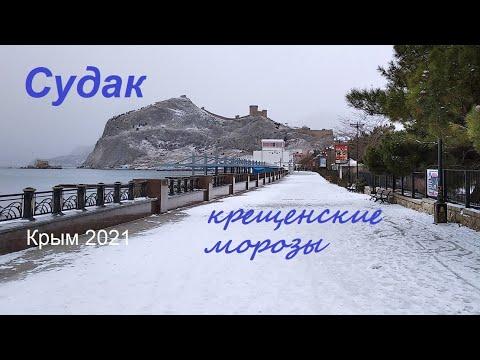 Крым заснеженный. Судак 18 января 2021. Набережная в крещенские морозы: снег, лёд, покатушки