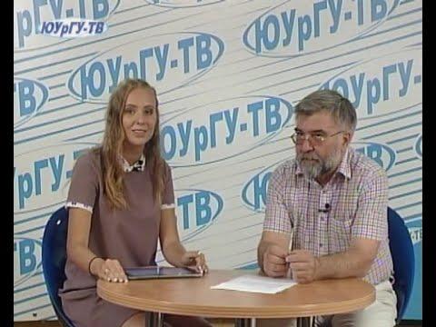 """Гость в студии """"ЮУрГУ-ТВ"""". Александр Губарев."""