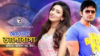 Bangla New Natok | Onno Chokhe Bhalobasha | Arifin Shuvo | Bidya Sinha Mim | Full Episode