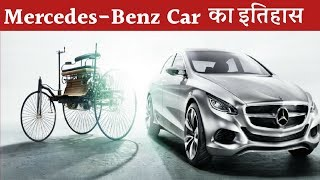 Mercedes-benz car history hindimercedes-benz is a german global automobile marque and division of daimler ag. known for luxury vehicles, v...