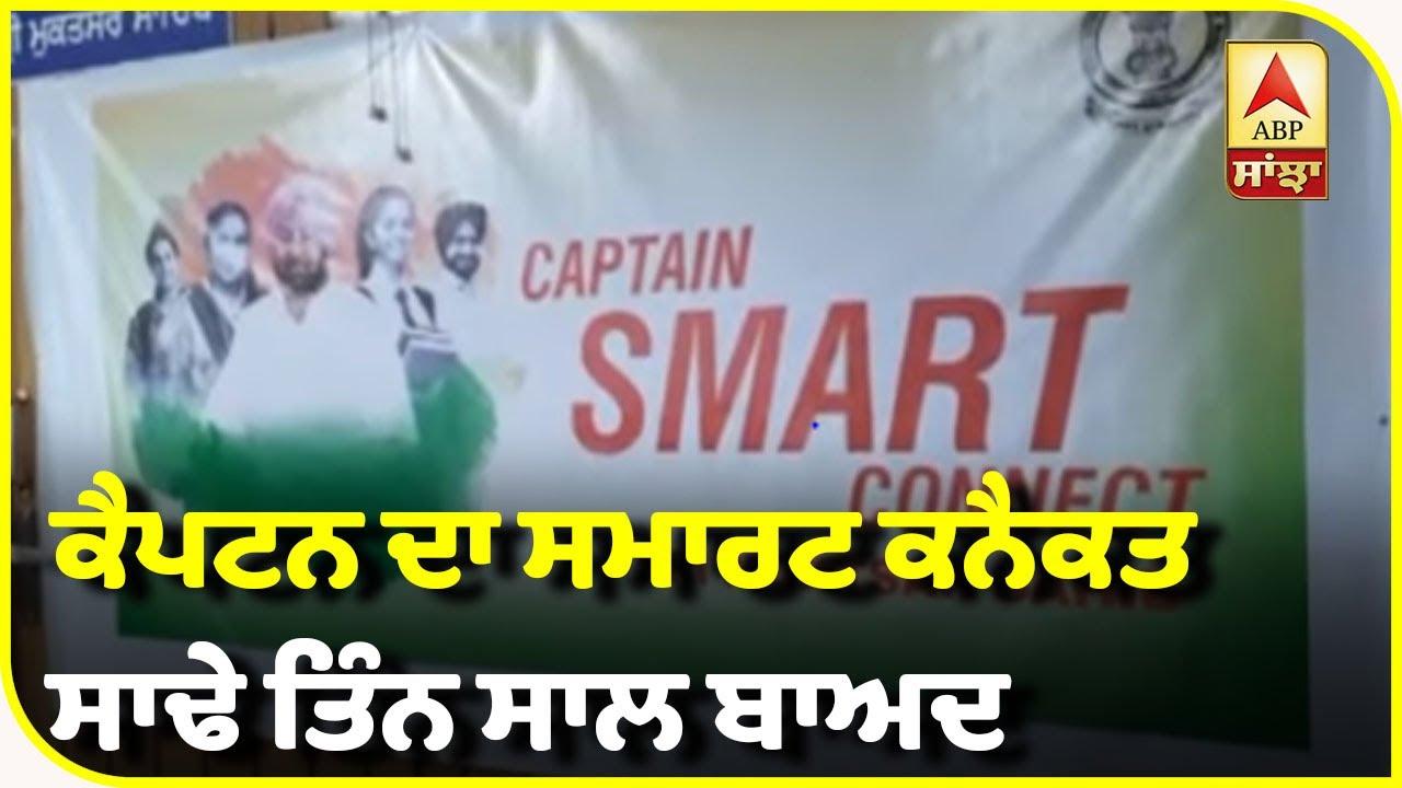 Captain ਦਾ Smart Connect ਸਾਢੇ 3 ਸਾਲ ਬਾਅਦ| ABP Sanjha