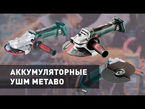Аккумуляторные УШМ METABО