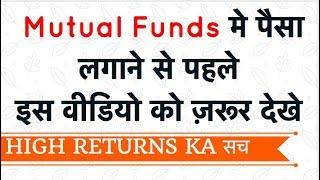 Mutual funds के HIGH RETURNS का राज़ ! Kya Mutual fund Sahi hai ?