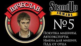 Stand up № 5 Вячеслав Корзун