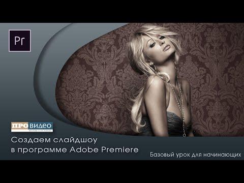 Урок по созданию слайдшоу в программе Adobe Premiere