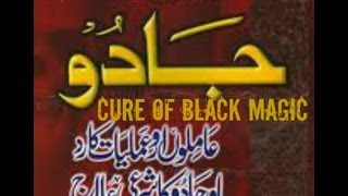 BLACK MAGIC CURE IN MOHAMMAD PBUH WAY