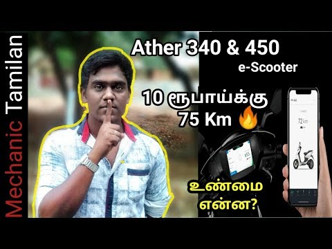 ATHER 340 & 450 |Electric scooter| 75Km-Rs10 | உண்மை என்ன?| Mechanic Tamilan|