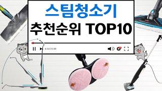 스팀청소기 TOP10 순위 비교 추천