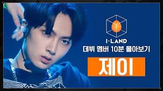 [I-LAND 데뷔 멤버 10분 몰아보기] 제이(JAY…