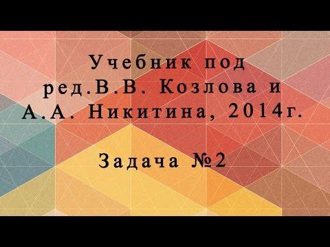 Задача № 2 - Учебник под ред.В.В. Козлова и А.А. Никитина, 2014 г.