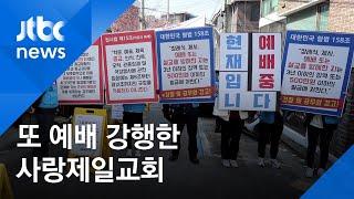 """사랑제일교회 또 예배 강행…""""참석자 명단도 제출 않아""""…"""