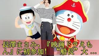 """長澤まさみ、『映画ドラえもん』に初参加! """"船長""""大泉洋の妻役 長澤ま..."""