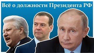 О должности президента России