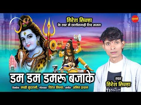 Dam Dam Damru Bajake   Hiresh Sinha   Sawan Special   Shiv Bhajan 2021