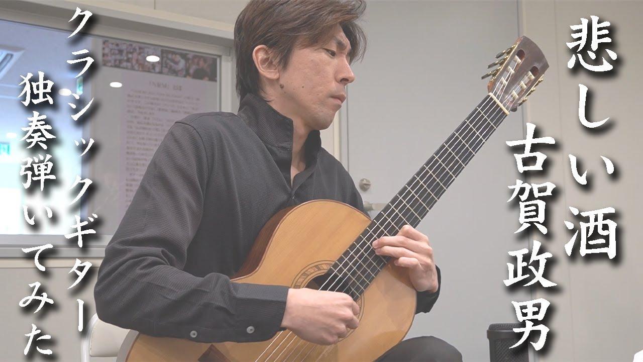 【クラシックギター獨奏】悲しい酒 / 古賀政男 - YouTube