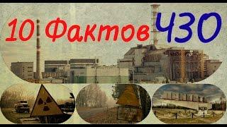 Чернобыльская Зона Отчуждения 10 фактов (Часть 1)(Конкурс вконтакте https://vk.com/chernobyldda?w=wall-51455770_4757 Музыка с сайта http://audiomicro.com В этом видео я расскажу Вам о нескол..., 2015-10-16T12:35:07.000Z)
