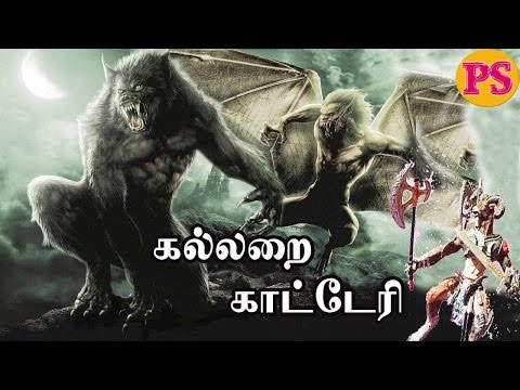 Kallarai Katteri-Hollywood New Movie Tamil...