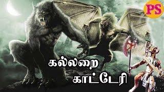 Kallarai Katteri-Hollywood New Movie Tamil Dubbed Full Movie 2016 Upload Super Hit Movie