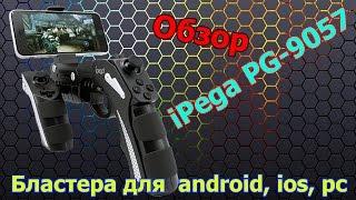 ✔ Обзор ✔ Геймпад для телефона iPega PG-9057