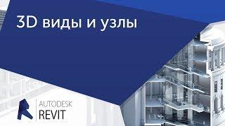 Пример урока Revit из курса ''Проектирование интерьера Revit и 3ds Max''
