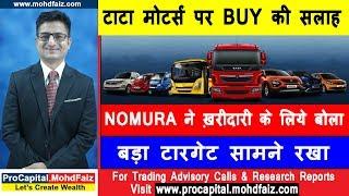 टाटा मोटर्स पर BUY की सलाह   NOMURA ने ख़रीदारी के लिये बोला   Tata Motors Share News