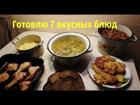 Готовлю на 3 дня 7 вкусных блюд/ Что мы едим/ Экономное меню - Простые вкусные домашние видео рецепты блюд