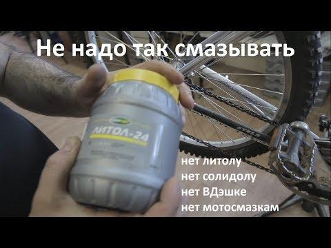 Смазка велосипедной цепи НЕ правильно...