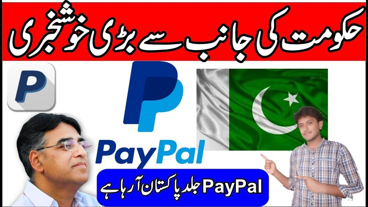 Good News PayPal is Coming in Pakistan Soon | Finance Minister Asad Umar  about Paypal in Pakistan