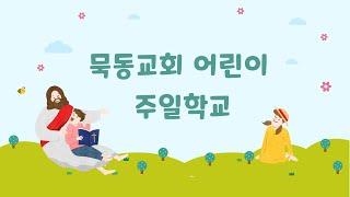 21. 01. 03 [묵동교회 주일학교] 엘리야가 악한 아합을 꾸짖었어요