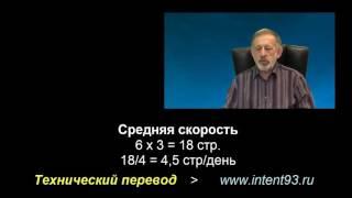 видео Хороший переводчик