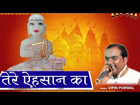 Tere Ehsan Ka - 2017  Jain song -Vipin Porwal Jain