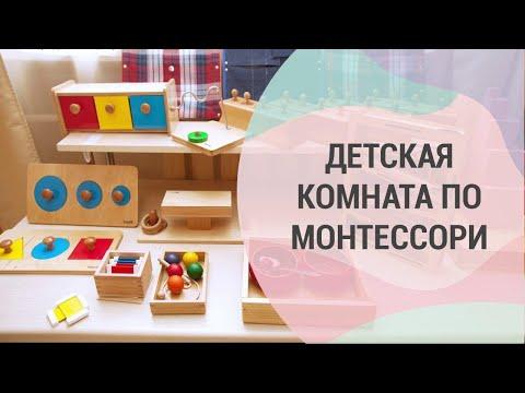 Детская комната по Монтессори. Как организовать развивающую среду у себя дома.