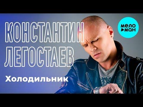Константин Легостаев - Холодильник Single