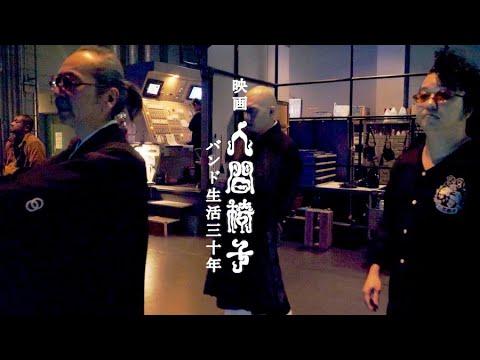 『映画 人間椅子 バンド生活三十年』予告編
