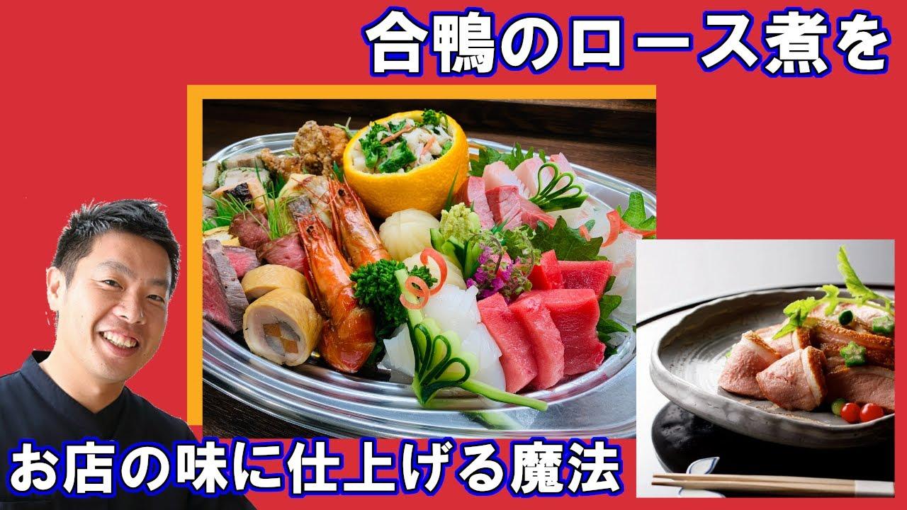 メイン にも オードブル にも最高の レシピ 合鴨ロース煮 作り方 和食 のプロの技を公開