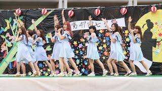 山口大学 AMO[4K/60P]無意識の色/SKE48(2019/6/30 第47回山口大学七夕祭)