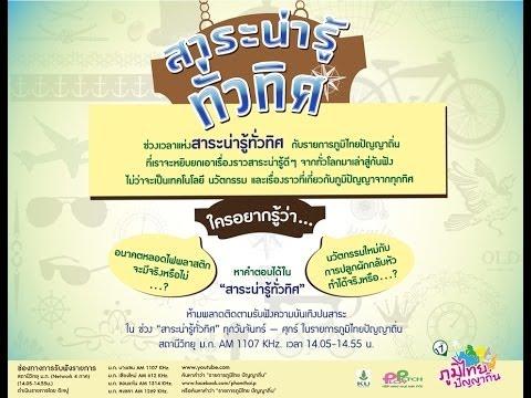 รายการวิทยุ ภูมิไทยปัญญาถิ่น 25-03-57