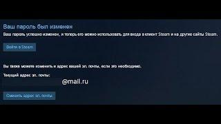 Steam как восстановить пароль без sms и R кода восстановления