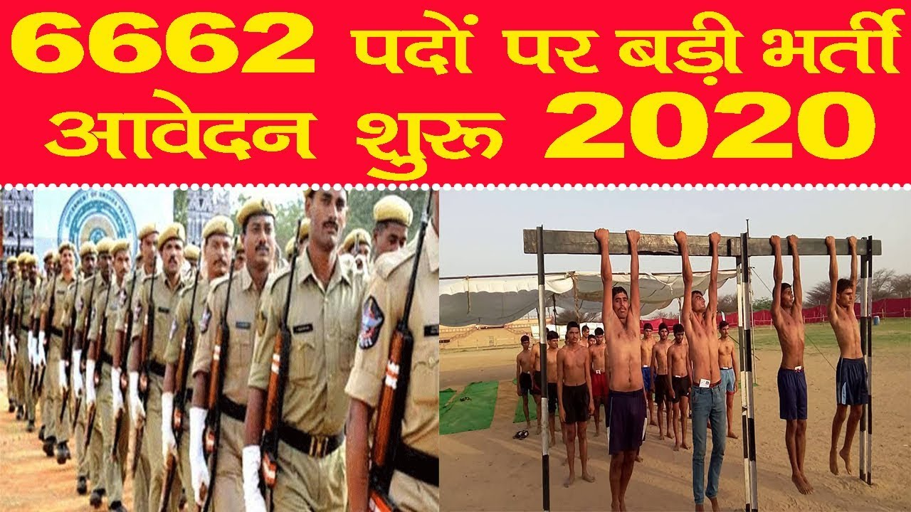 Constable bumper bharti 2020 | | Sarkari Naukari | 2020 Vacancy | Job News | Government Job.
