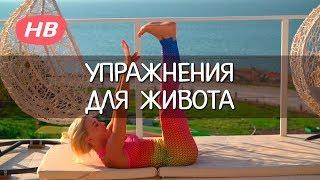 УПРАЖНЕНИЯ для ЖИВОТА. Happy body