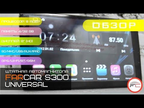 Автомагнитола на Android FAR Car S300